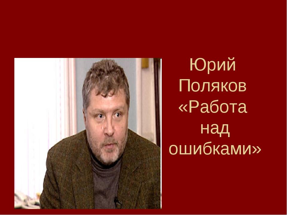 Юрий Поляков «Работа над ошибками»