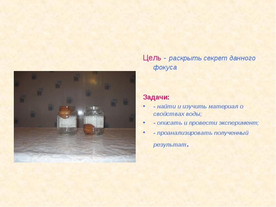 Цель - раскрыть секрет данного фокуса Задачи: - найти и изучить материал о св...