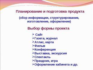 Планирование и подготовка продукта (сбор информации, структурирование, изгото