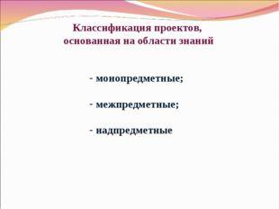 Классификация проектов, основанная на области знаний монопредметные; межпредм