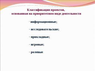 Классификация проектов, основанная на приоритетном виде деятельности информац