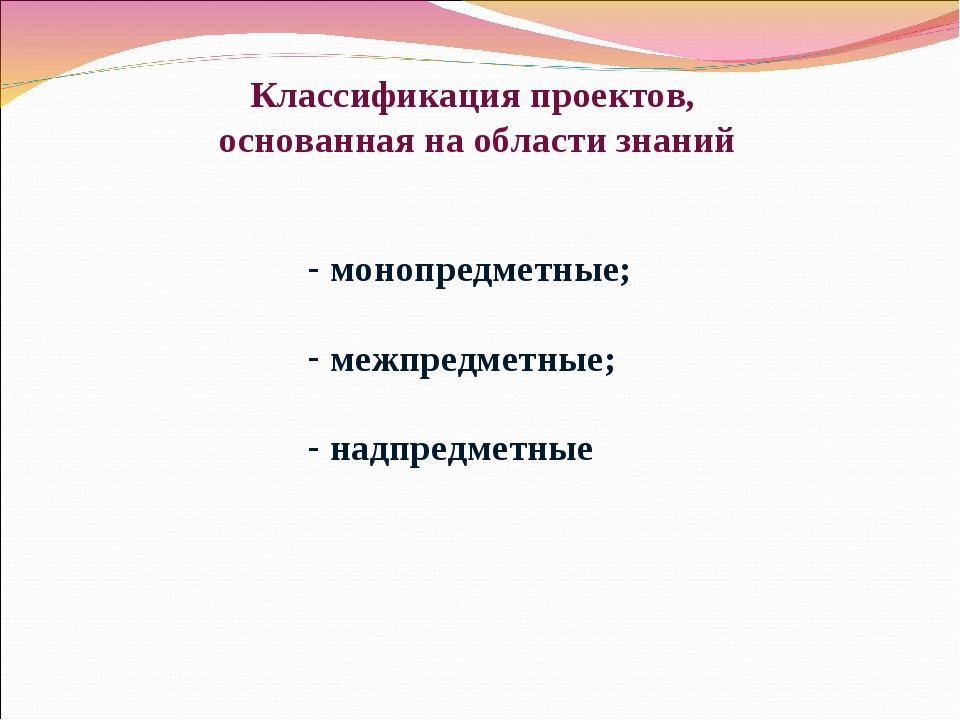 Классификация проектов, основанная на области знаний монопредметные; межпредм...