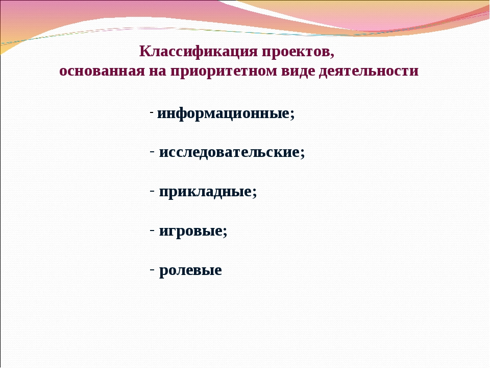 Классификация проектов, основанная на приоритетном виде деятельности информац...