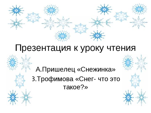 Презентация к уроку чтения А.Пришелец «Снежинка» З.Трофимова «Снег- что это т...
