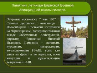 Открытие состоялось 7 мая 1987 г. Самолет доставлен с авиазавода г. Новосибир