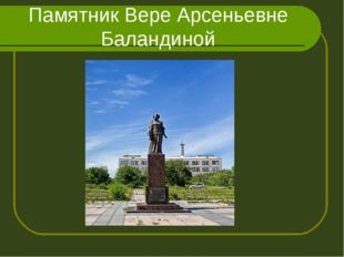 Памятник Вере Арсеньевне Баландиной