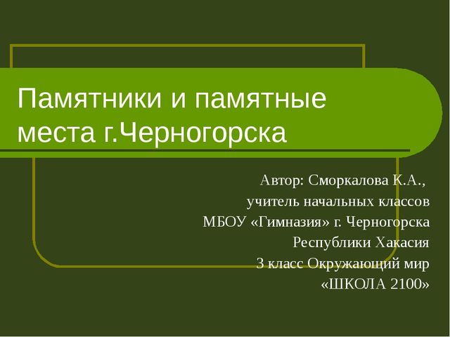 Памятники и памятные места г.Черногорска Автор: Сморкалова К.А., учитель нача...