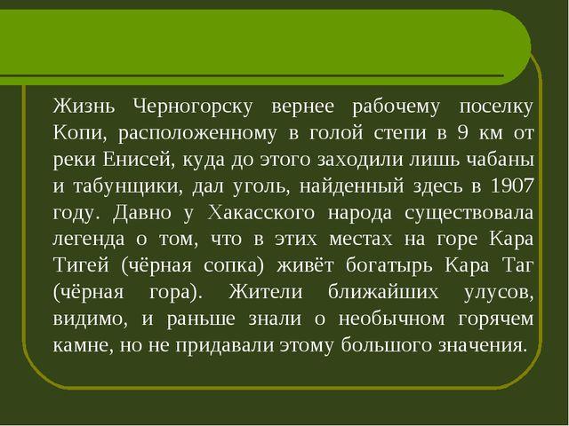 Жизнь Черногорску вернее рабочему поселку Копи, расположенному в голой степи...