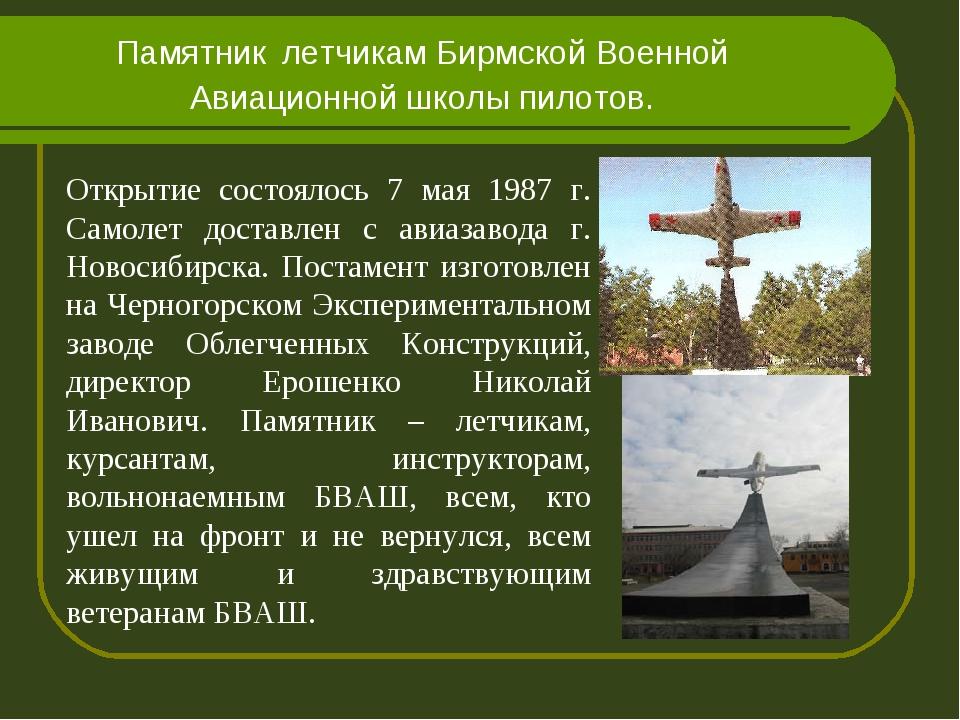 Открытие состоялось 7 мая 1987 г. Самолет доставлен с авиазавода г. Новосибир...