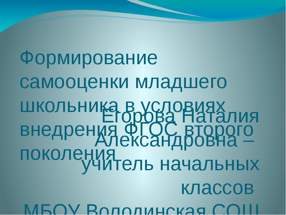 Формирование самооценки младшего школьника в условиях внедрения ФГОС второго...
