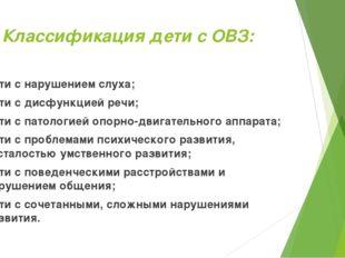 Классификация дети с ОВЗ: дети с нарушением слуха; дети с дисфункцией речи; д