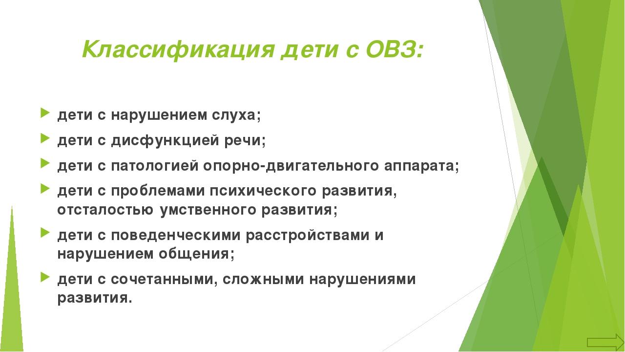 Классификация дети с ОВЗ: дети с нарушением слуха; дети с дисфункцией речи; д...