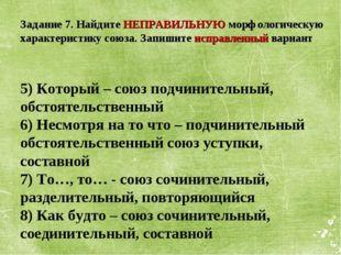 5) Который – союз подчинительный, обстоятельственный 6) Несмотря на то что –