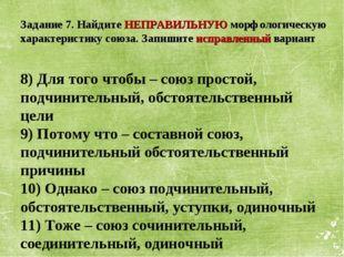 8) Для того чтобы – союз простой, подчинительный, обстоятельственный цели 9)