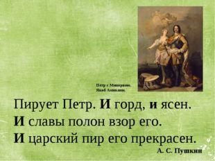 А. С. Пушкин Пирует Петр. И горд, и ясен. И славы полон взор его. И царский п