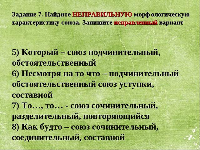 5) Который – союз подчинительный, обстоятельственный 6) Несмотря на то что –...