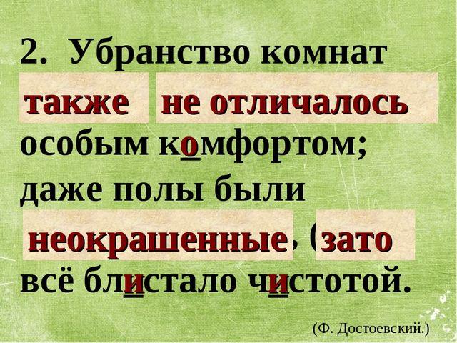 2. Убранство комнат так(же) (не)отл_чалось особым к_мфортом; даже полы были (...
