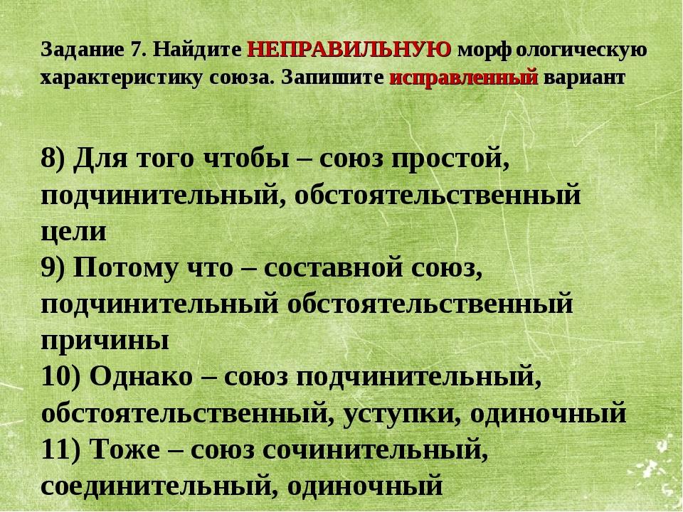 8) Для того чтобы – союз простой, подчинительный, обстоятельственный цели 9)...