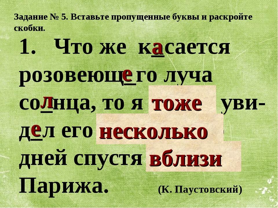1. Что же к_сается розовеющ_го луча со_нца, то я то(же) уви- д_л его (н_)скол...
