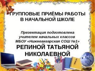 ГРУППОВЫЕ ПРИЁМЫ РАБОТЫ В НАЧАЛЬНОЙ ШКОЛЕ Презентация подготовлена учителем н