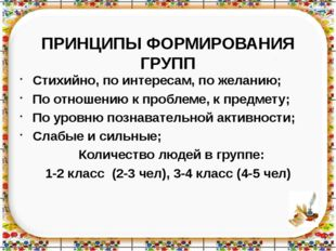 ПРИНЦИПЫ ФОРМИРОВАНИЯ ГРУПП Стихийно, по интересам, по желанию; По отношению