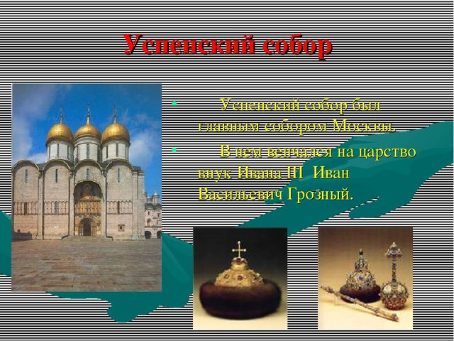 Успенский собор Успенский собор был главным собором Москвы. В нем венчался на...