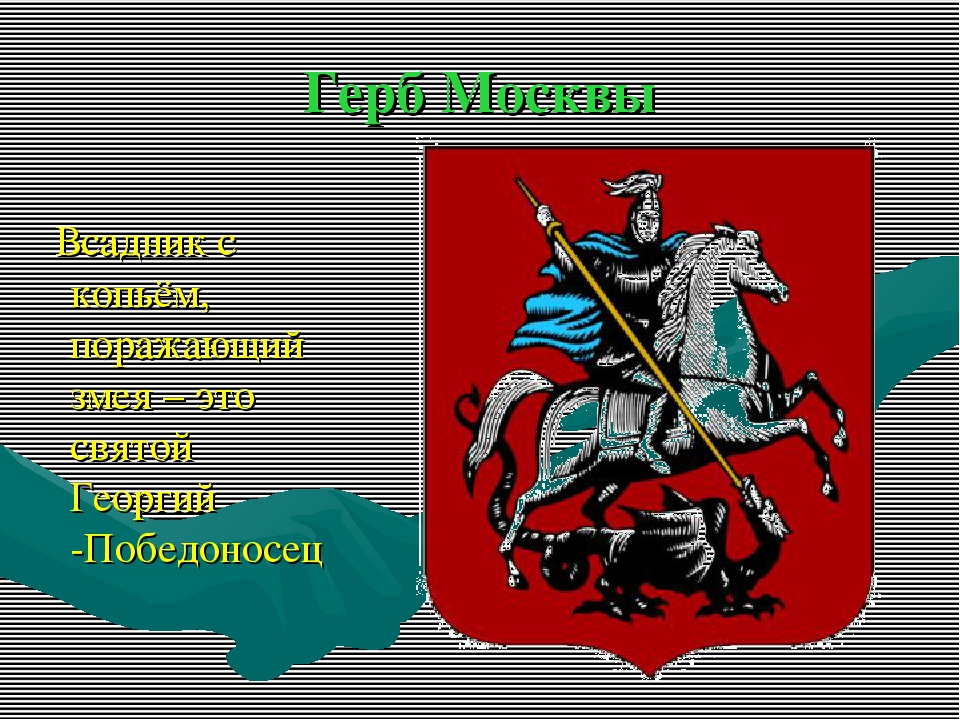 Герб Москвы Всадник с копьём, поражающий змея – это святой Георгий -Победоносец
