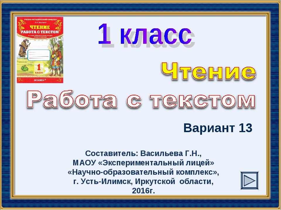Вариант 13 Составитель: Васильева Г.Н., МАОУ «Экспериментальный лицей» «Научн...
