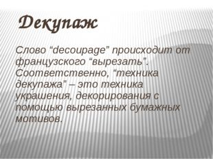 """Декупаж Слово """"decoupage"""" происходит от французского """"вырезать"""". Соответствен"""