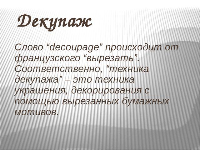 """Декупаж Слово """"decoupage"""" происходит от французского """"вырезать"""". Соответствен..."""