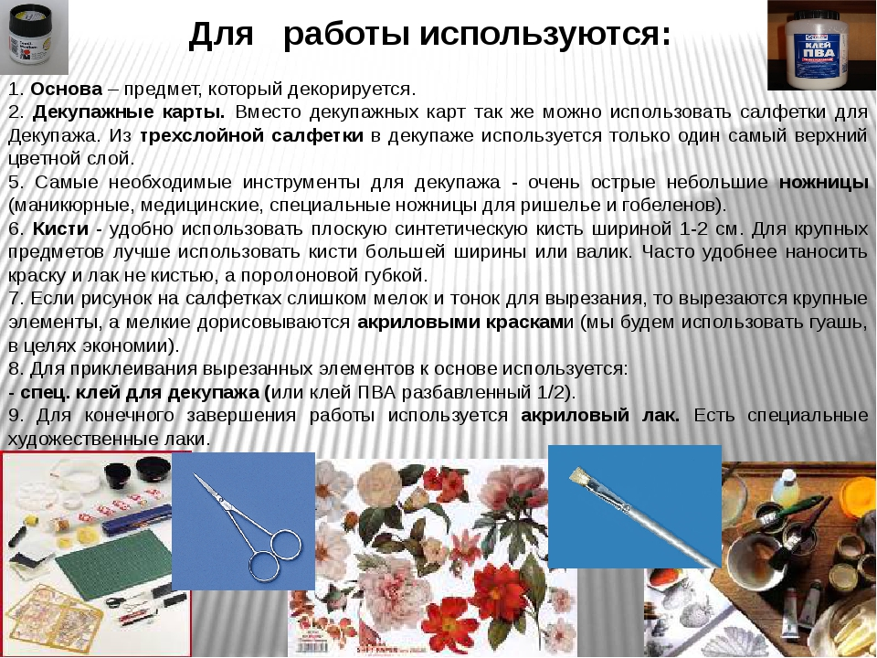 Для работы используются: 1. Основа – предмет, который декорируется. 2. Декупа...