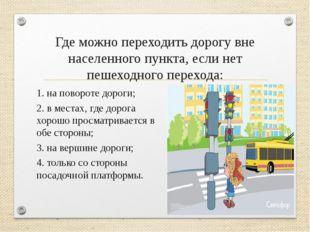 Где можно переходить дорогу вне населенного пункта, если нет пешеходного пере