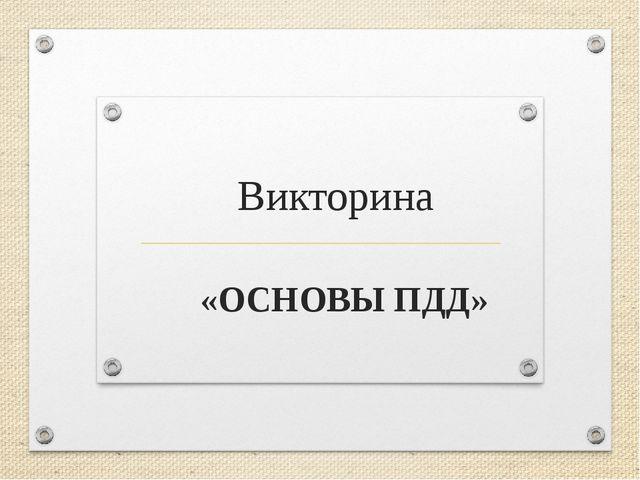 «ОСНОВЫ ПДД» Викторина