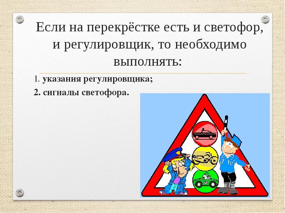 Если на перекрёстке есть и светофор, и регулировщик, то необходимо выполнять:...