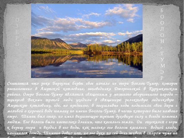 Считается что река Баргузин берёт свое начало из озера Боолон-Тумэр, которое...
