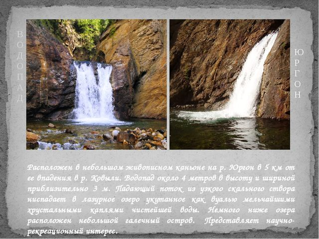 Расположен в небольшом живописном каньоне на р. Юргон в 5 км от ее впадения в...