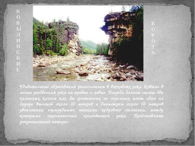 Удивительные образования расположены в верховьях реки Ковыли в месте раздвоен...