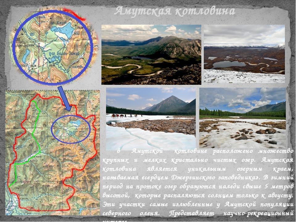 Амутская котловина в Амутской котловине расположено множество крупных и мелки...