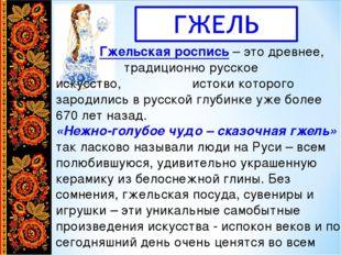 Гжельская роспись– это древнее, традиционно русское искусство, исток