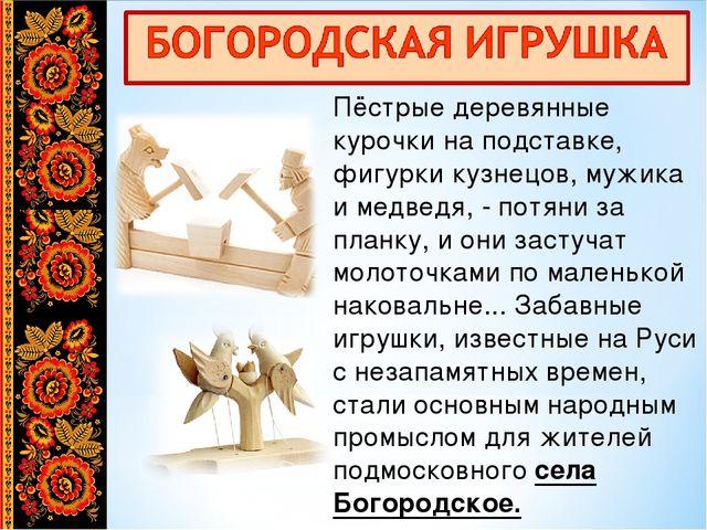 Пёстрые деревянные курочки на подставке, фигурки кузнецов, мужика и медведя,...