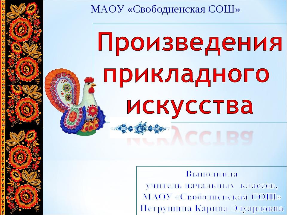 МАОУ «Свободненская СОШ»
