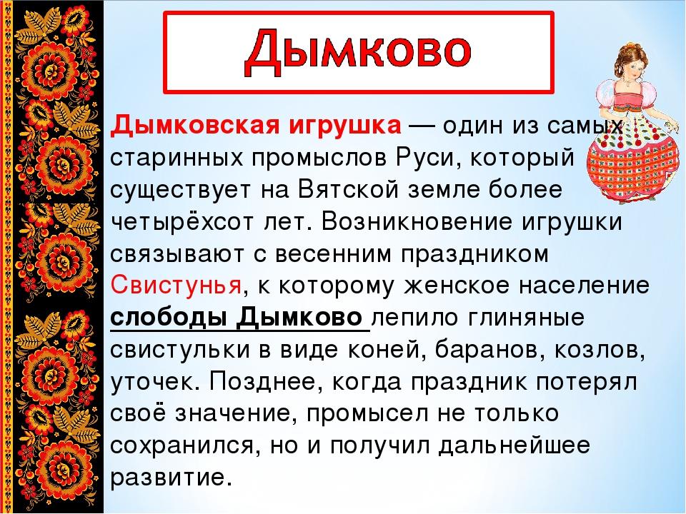Дымковская игрушка— один из самых старинных промыслов Руси, который существу...