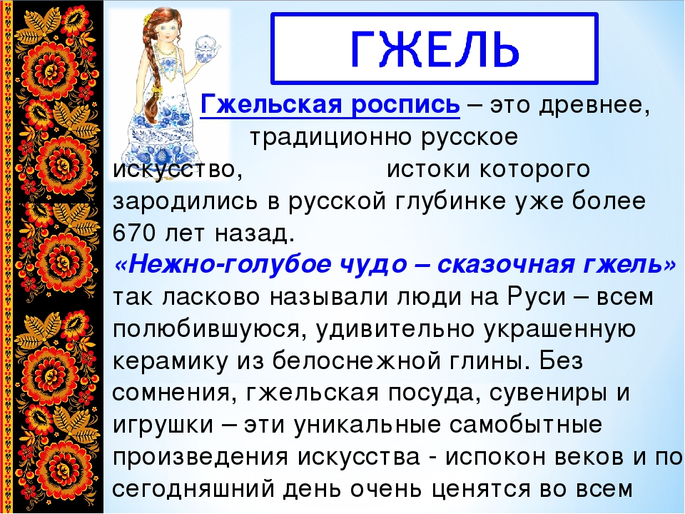Гжельская роспись– это древнее, традиционно русское искусство, исток...