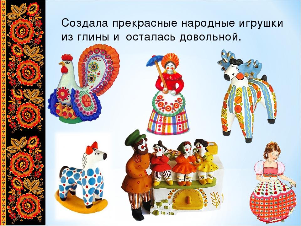 Создала прекрасные народные игрушки из глины и осталась довольной.