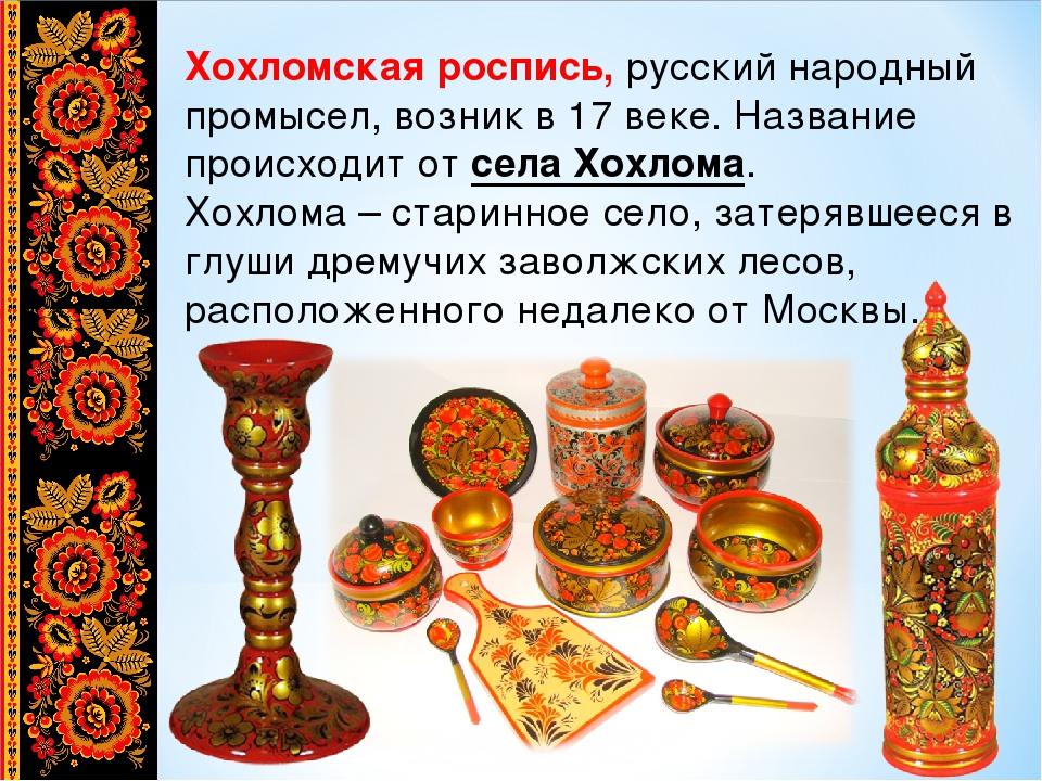 Хохломская роспись, русский народный промысел, возник в 17 веке. Название про...