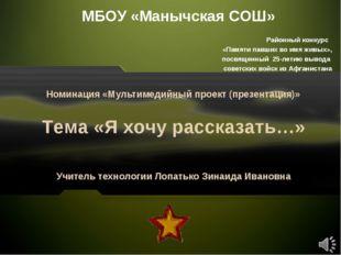 Номинация «Мультимедийный проект (презентация)» Районный конкурс «Памяти павш