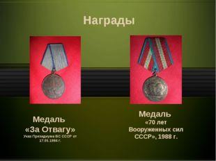 Награды Медаль «За Отвагу» Указ Президиума ВС СССР от 17.05.1984 г. Медаль «7