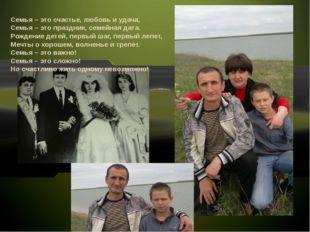 Семья – это счастье, любовь и удача, Семья – это праздник, семейная дата. Рож