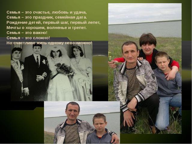 Семья – это счастье, любовь и удача, Семья – это праздник, семейная дата. Рож...