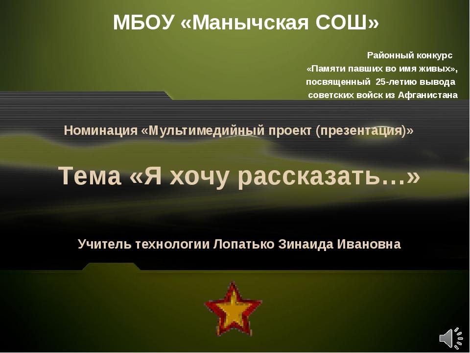 Номинация «Мультимедийный проект (презентация)» Районный конкурс «Памяти павш...